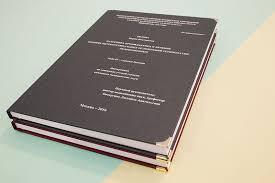 Авторефераты диссертации дипломы Печать и переплёт  Печать диссертаций