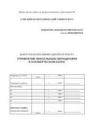 Организация электронного документооборота в коммерческом банке  Управление вексельным обращением в коммерческом банке реферат по банковскому делу скачать бесплатно кредит процент ставки сумму