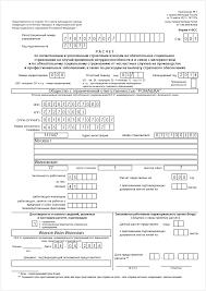 Отчетность в ФСС по форме ФСС за квартал год с примером  Пример заполнения титульного листа Расчета