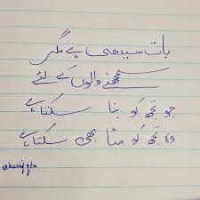 40 Best Wah Wah Images On Pinterest Poetry Quotes Quote And A Quotes Beauteous Urdu Quotes About Death