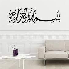 Vinyl Decals God Allah Quran Mural Art ...