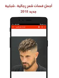 قصات الشعر للرجال 1 Apk Androidappsapkco