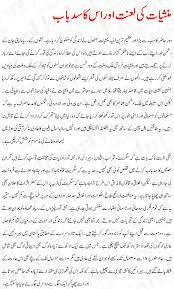 drug essay urdu drug addiction drug abuse urdu essay mazmoon urdu drug essay urdu drug addiction drug abuse