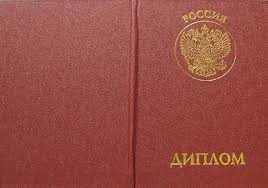 Купить дипломы о высшем образовании в Москве Гознак  Красный диплом о высшем образовании диплом с отличием любого года выдачи