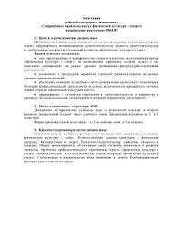 методические рекомендации для подготовки отчета по практике Аннотация рабочей программы дисциплины Современные