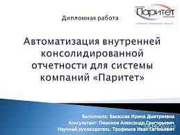 Презентация на тему Дипломная работа ООО УК Паритет МФК  1 Дипломная работа