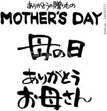 筆文字 ベクター 母の日 ギフトのイラスト素材 Pixta