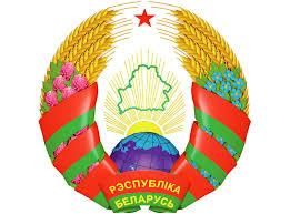 Картинки по запросу картинка государственный герб беларусь