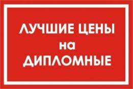 Дипломная Работа Образование Спорт в Запорожье ua Дипломные работы КПУ