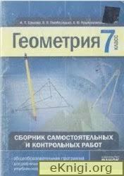 Геометрия ой класс Сборник самостоятельных и контрольных работ   Геометрия