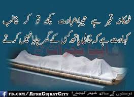 Life Death Shughal Mela AKA HAHAHA'S Pinterest Urdu Quotes Custom Urdu Quotes About Death