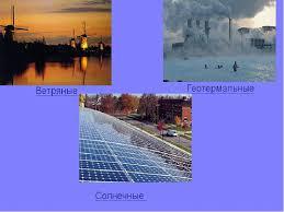 Реферат на тему Энергетика вчера сегодня завтра скачать  Описание слайда