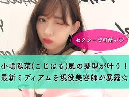 小嶋陽菜こじはる風の髪型が叶う最新ミディアムを現役美容師が暴露
