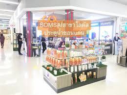 SOMSAIสาขาโลตัสขอนแก่น 🧡... - ส้มใสขอนแก่น By Skin Aura