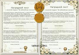 Подарочный шуточный сертификат для юбиляра на табачную фабрику  Наградная медаль для юбиляра За юбилейные заслуги