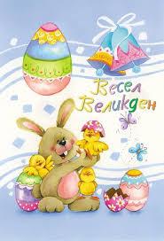 Вже в цю неділю, 19 квітня, християни східного обряду святкуватимуть великдень. Store Bg Pozdravitelna Kartichka Vesel Velikden