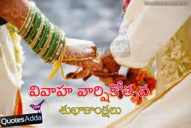 Marriage Anniversary Greetings in Telugu Language   QuotesAdda.com ...