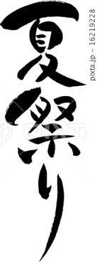 夏祭り 文字素材のイラスト素材 16219228 Pixta
