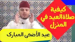 كيفية صلاة عيد الأضحى في المنزل - YouTube