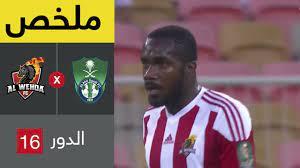 ملخص مباراة الأهلي والوحدة في دور الـ16 من كأس خادم الحرمين الشريفين -  YouTube