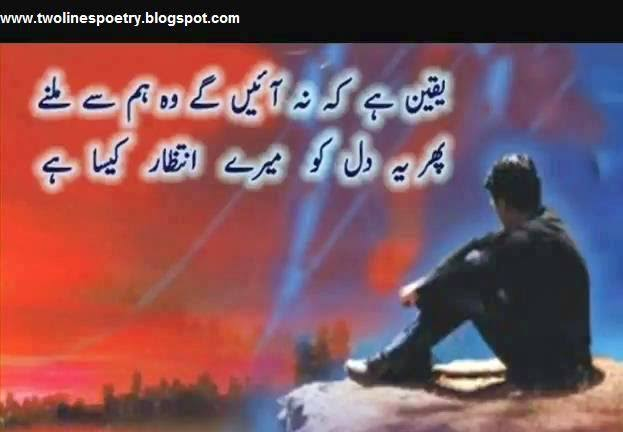 sad shayari in urdu boy