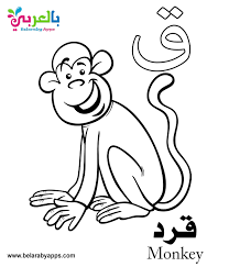 You can print or color them online at getdrawings.com for absolutely free. Free Printable Arabic Alphabet Coloring Pages Pdf بالعربي نتعلم Alphabet Coloring Pages Alphabet Coloring Arabic Alphabet For Kids