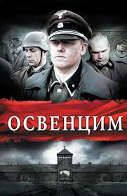 фильм освенцим 2011 описание содержание интересные факты и