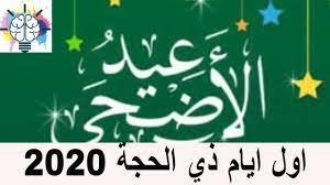 اول ايام ذي الحجة 2020 - موعد اول ايام عيد الاضحى 2020 - 1441 في السعودية -  YouTube