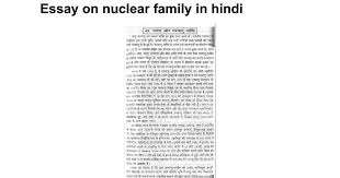 essay on nuclear family in hindi google docs