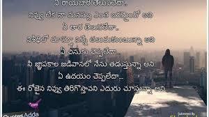 Telugu Kavithalu Sad Love Miss You Imagesdpcom
