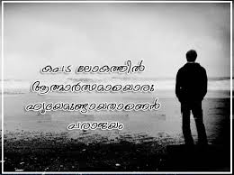 Malayalam Love Quotes For Facebook Whatsapp Malaylam Love Dp For Enchanting Malayalam Quotes About Sad Moment