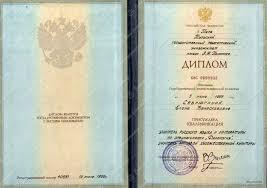 Красный диплом требования институт в каталоге Купить диплом провизора в Диплом красный диплом требования 2016 институт мади образец