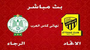 المباراة الكاملة ... مباراة الرجاء المغربي و الاتحاد السعودي 4-4 | نهائي  مجنون ومباراة تاريخية - YouTube