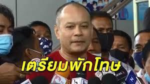 ดูทีวีออนไลน์ | จ่อพักโทษ ณัฐวุฒิ ปล่อยตัวพ้นคุก ใส่กำไล EM เร็วๆนี้  หลังได้รับพระราชทานอภัยโทษ - ข่าวช่อง3 CH3 Thailand NEWS - ดูทีวีออนไลน์ ช่อง3