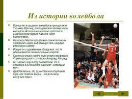 По Физкультуре На Тему Волейбол Класс Скачать Реферат По Физкультуре На Тему Волейбол 9 Класс Скачать