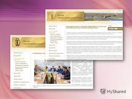 Презентация на тему Отчет по практике в отделе информации и  6 Вятская ТПП и МАГУ Кировской области ВТППМАГУ Некоммерческая организация создающая благоприятные условия для развития предпринимательства Создание