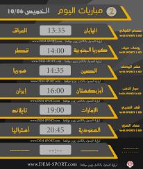 جدول مباريات اليوم،الخميس 6/10/2016 تصفيات كأس العالم 2018 أسيا-الدول  العربية | DEM SPORT