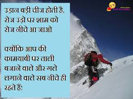 Motivational Lines In Hindi Motivation In Hindi Achive Your Goal