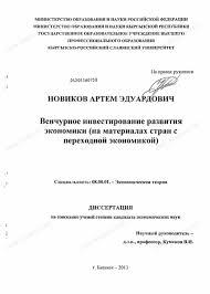 Диссертация на тему Венчурное инвестирование развития экономики  Диссертация и автореферат на тему Венчурное инвестирование развития экономики научная электронная