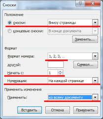 Как сделать сноску в ворде Если нажмете Применить то в дальнейшем при нажатии кнопки Вставить сноску для каждой новой страницы нумерация будет начинаться сначала
