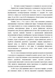 Генеральное соглашение по торговле услугами ГАТС Реферат Реферат Генеральное соглашение по торговле услугами ГАТС 4