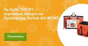 Купить <b>Органайзер Airline AO-MT-07</b> в Минске с доставкой из ...