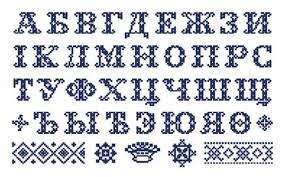 You will be surprised how many russian letters look like english. Russian Letters A Guide To The Russian Alphabet Audio