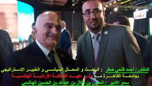 الدكتور علي بن الحسين الهاشمي