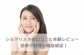 シルクリスタの口コミと体験レビュー・効果や特徴を徹底検証!