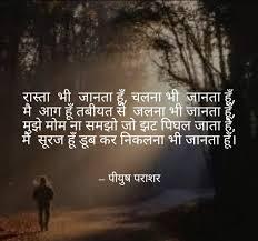 good morning thoughts hindi photo