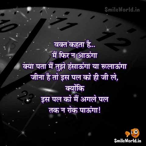 waqt shayri in hindi