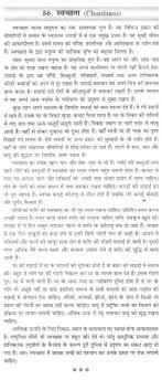 essay on cleanliness in hindi