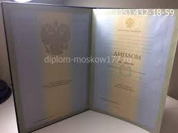 Купить диплом специалиста годов старого образца в Москве Образец диплома