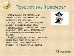 Презентация на тему Подготовка к школьной конференции Я житель  20 Продуктивный реферат Продуктивный
